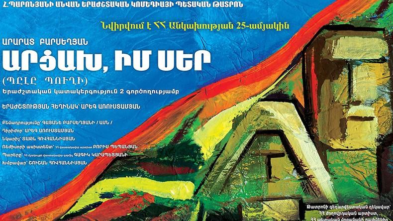 «Арцах, моя любовь». На сцене театра музыкальной комедии имени Акопа Пароняна – премьера