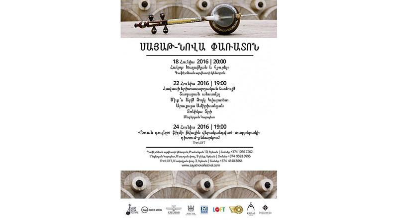 В Ереване впервые пройдет фестиваль Саят-Нова