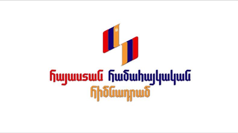 Панъевропейский благотворительный телефонный марафон Всеармянского фонда «Айастан» стартует 16 ноября