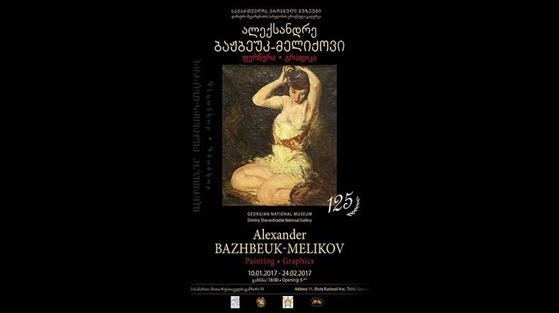 Выставка картин выдающегося живописца Александра Бажбеук-Меликова пройдет в Тбилиси в январе
