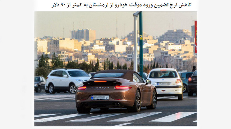 Iran Reduces Car Warranty Cost For Vehicles From Armenia By Over