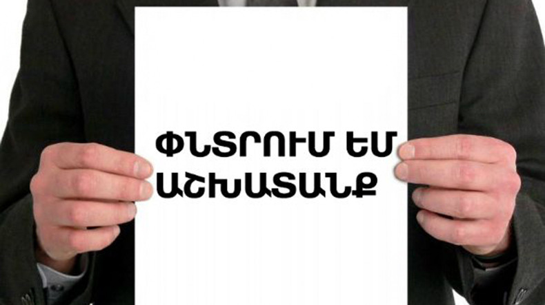 Ապրիլի 1-ի դրությամբ Հայաստանում աշխատանք է փնտրում 96.2 հազար մարդ