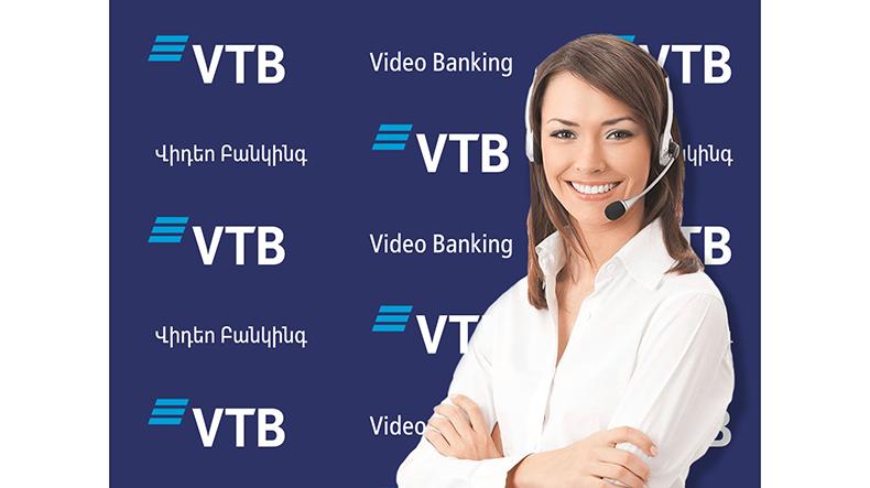 Банк ВТБ (Армения) предлагает своим клиентам совершать банковские транзакции с помощью Видеобанка
