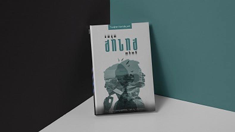 «А что есть города, если не люди»: новая книга Давида Самвеляна уже доступна для читателей