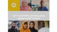 Հայտարարվեց 2017թ. «Ավրորա» մրցանակի հավակնորդների անունները
